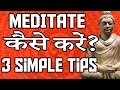 3 Easy Techniques To Control Your Mind Hindi How to Meditate in Hindi