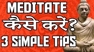 3 Easy Techniques To Control Your Mind(Hindi) - How to Meditate in Hindi