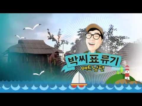 Asian Friends Expedition 2016 - Korean Friends to Viet Nam trip 박씨표류기 베트남편 1화