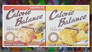 [SUB]하루과자 141일차 칼로리 바란스(diet s…