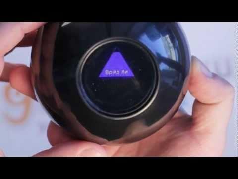 Магический шар ответов (Magic 8 Ball) от Giftum.ru