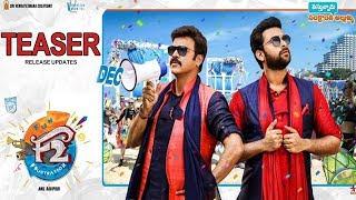 ఎఫ్ 2 టీజర్ వచ్చేస్తుంది| F2 Fun and Frustration Teaser Official Release Date| Venkatesh | Varun Tej
