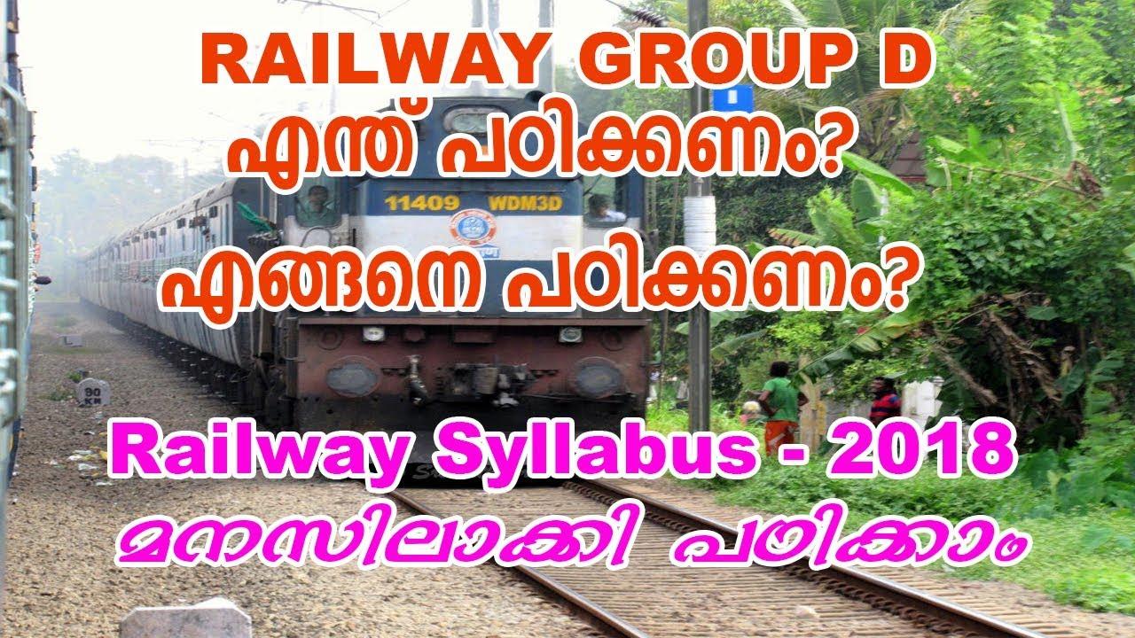 railway group d detailed exam syllabus malayalam group d