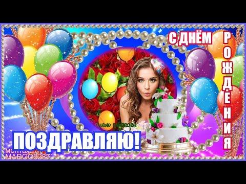 С Днем Рождения! Поздравляю тебя!