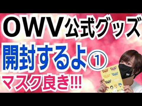 【OWV】グッズ開封その①【生配信】