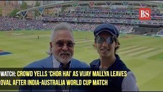 Watch: Crowd yells 'chor hai' as Vijay Mallya leaves Oval after India-Australia World Cup match