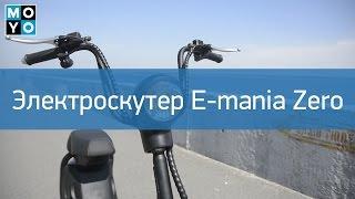 Обзор электроскутера E-mania Zero
