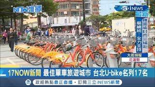 住在台灣好幸福! 台北因U-BIKE被選為最佳單車旅遊城市17名 甚至勝過德國.加拿大│記者 李依庭│【台灣要聞。先知道】20190721│三立iNEWS