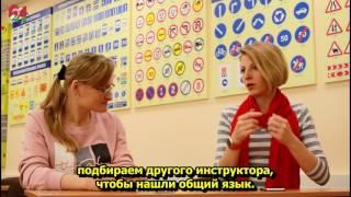 Новые условия обучения в автошколе для будущих неслышащих водителей (Минск, Беларусь)