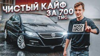 Самый РЕДКИЙ Passat CC. Чистый кайф за 700 тыс. руб.
