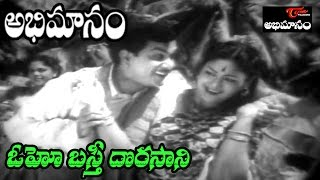 Abhimanam Movie Songs | Oho Basthi Dorasaani Video Song | ANR, Savitri