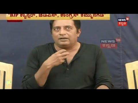 Kannada Naadi | Prakash Raj BJP Is Cancer, Huccha Venkat CM Dreams, Siddu Targets | April 11, 2018