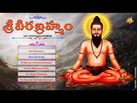 Brahmam Gari Bhakthi Songs||Jukebox||Sri Veerabrahmam||Goddess Brahmam Gari Songs||