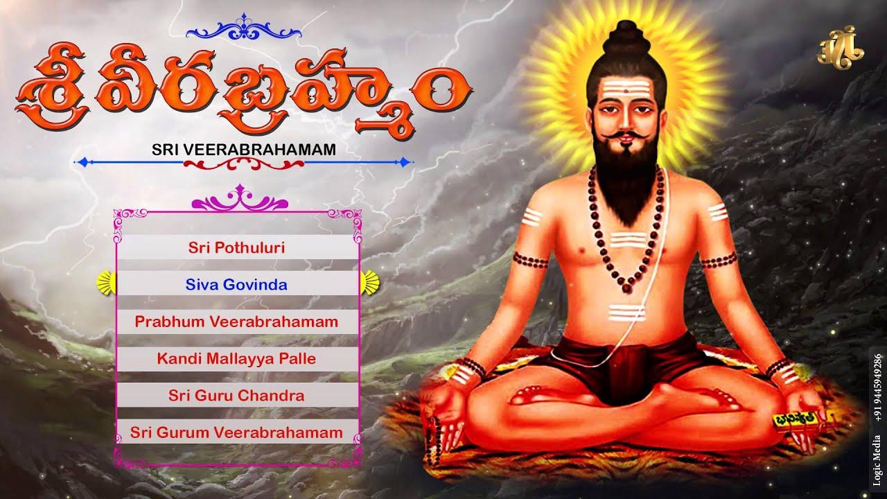 Sri Madvirat Veerabrahmendra Swamy Songs || Sri Verabrmham || Jayasindoor  Brahmamgaru Bhakthi