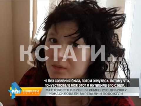 Бомжы износиловали в тюрьме девушку