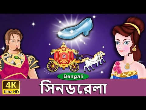 সিনডরেলা | Cinderella in Bengali | Rupkothar Golpo | Bangla Cartoon | 4K UHD | Bengali Fairy Tales Mp3