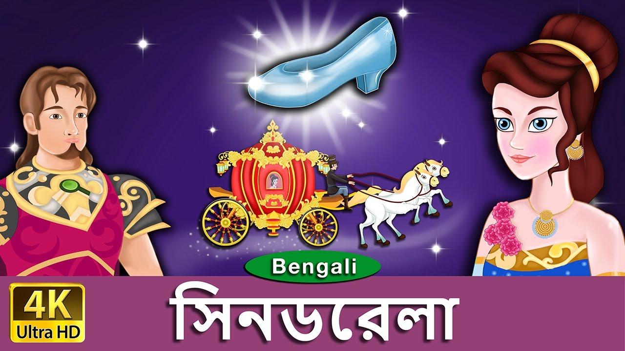 Download সিনডরেলা | Cinderella in Bengali | Bangla Cartoon | Bengali Fairy Tales