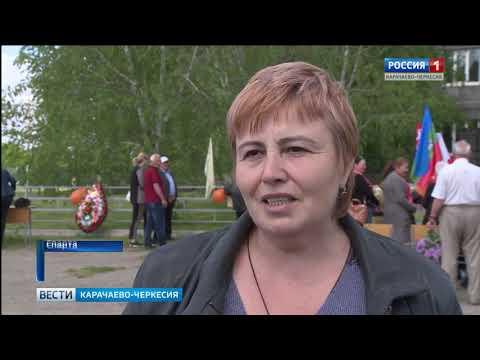 Вести Карачаево-Черкесия 14.05.2019