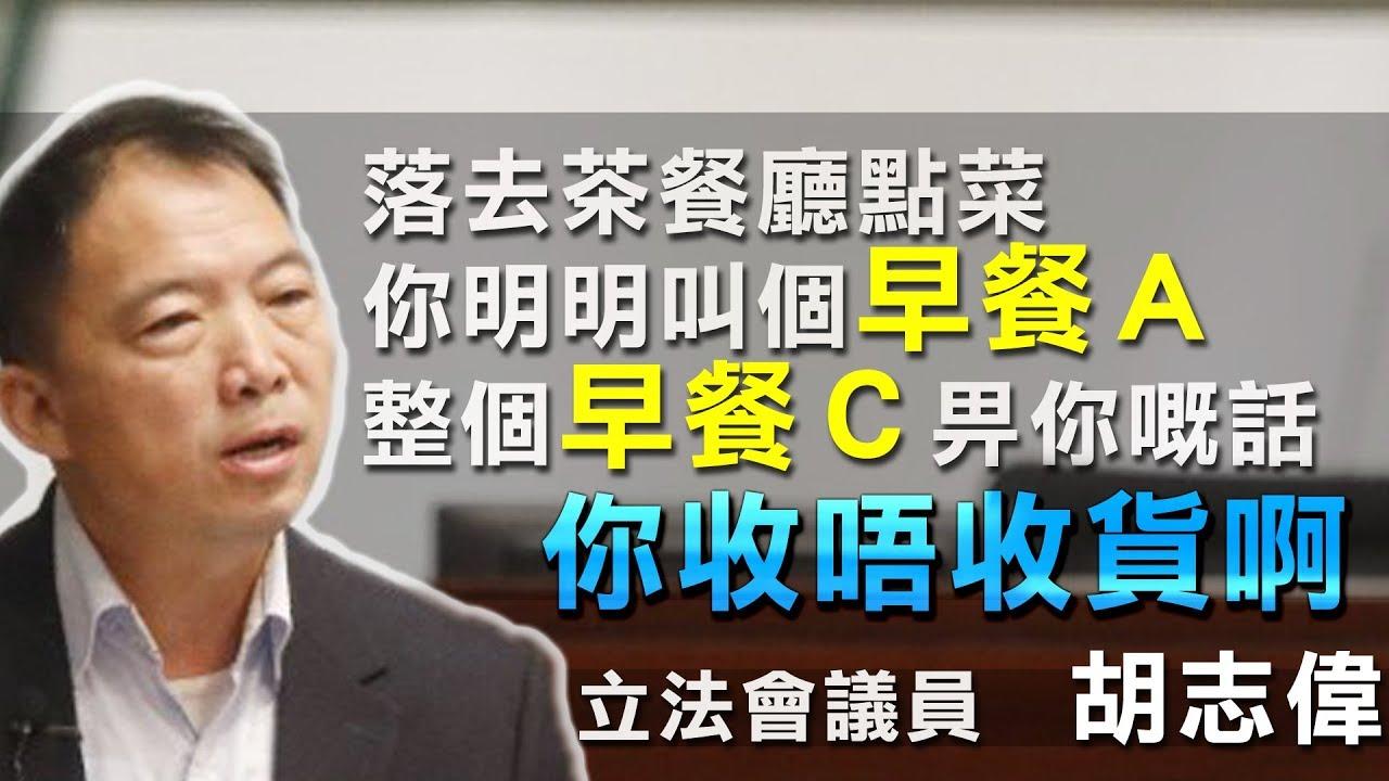 修例風波:立會續辯彈劾林鄭議案 議員轟用語言偽術避責 - YouTube