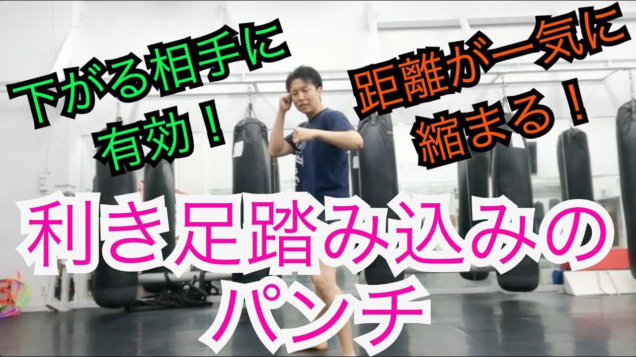 キックボクシング『利き足踏み込みのパンチ』相手を追い詰めろ!