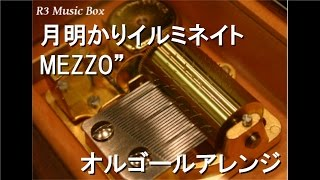 """月明かりイルミネイト/MEZZO""""【オルゴール】 (スマートフォンゲーム「アイドリッシュセブン」キャラクターソング)"""