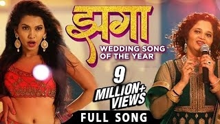 झगा | Zagga | Wedding Song Of The Year 2017 | Meera Joshi, Madhuri Narkar | Amitraj | Video Palace
