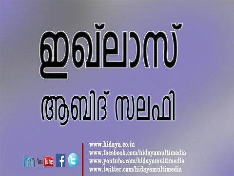 ഇഖ്ലാസ് |ആബിദ് സലഫി |  Abid Salafi | Ikhlaas | Malayalam Islamic Speech
