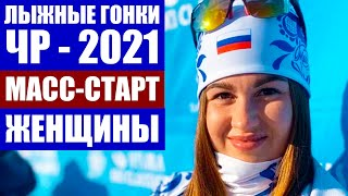 Лыжные гонки 2021 Чемпионат России по лыжным гонкам 2021 Масс старт женщины 30 км