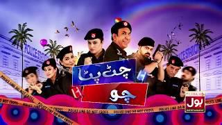 Chat Pata Chowk - Pakistani Drama Promo - BOL Entertainment