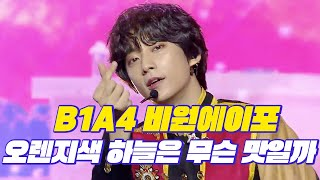 B1A4(비원에이포_신우,산들,공찬) 오렌지색 하늘은 무슨 맛일까 / 'Origine' 발매 …