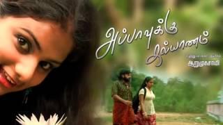 SKM Media's Appavukku Kalyanam - Enagaka Piranthavane Song