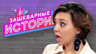 ЗАШКВАРНЫЕ ИСТОРИИ 2 сезон: Чеснокова, Поперечный, Кубик в Кубе, Старый, Кукота