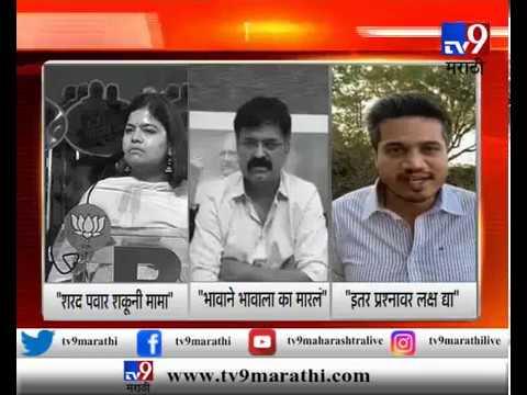शरद पवारांना 'शकुनीमामा' बोलणाऱ्या पूनम महाजनांना नातू रोहित पवारांचं जोरदार प्रत्युत्तर-TV9