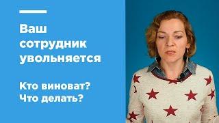 Как удержать ценного сотрудника от увольнения | GorodRabot.ru