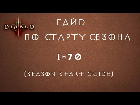 [Diablo 3] Гайд по старту сезона 1-70 (Season start guide)
