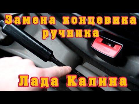 Меняю концевик ручника ВАЗ Лада Калина. Не работает автозапуск!