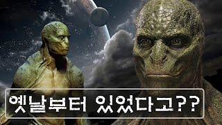 [미스테리] 고대 수메르 이전 기간인 7천년된 파충류인…