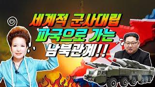 (산신무당TV,SBS,유명한무당,유명한점집,점잘보는곳,서울점집,부산점집,엑소시스트)세계적 살상무기들로 군사대…