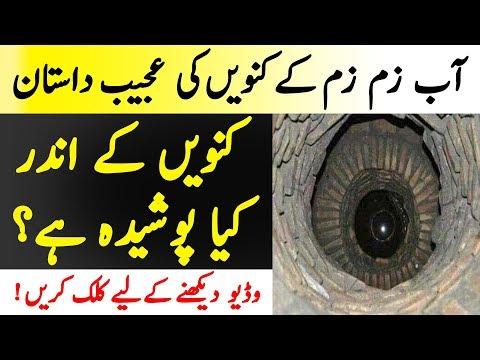 Aab-e-Zamzam Kay Kunwain Ka Aik Aham Raz | Aab-e-Zamzam Documentary | Islamic Solution