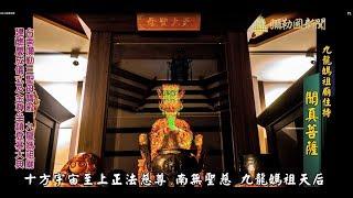 台南彌勒三聖母寶殿-九龍媽祖廟 建醮慶成及金尊坐鎮登基大典| 彌勒國新聞