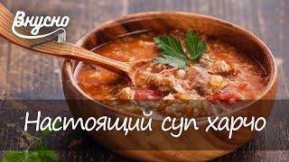 Настоящий суп харчо - Готовим Вкусно 360!