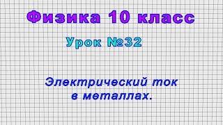 Физика 10 класс (Урок№32 - Электрический ток в металлах.)