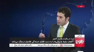 FARAKHABAR: Heavy Battles Ongoing In Fifteen Provinces: MoD