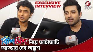 কিশমিশ নিয়ে ফাটাফাটি আড্ডায় দেব অঙ্কুশ | Kishmish | Exclusive Interview | Dev | Ankush | Siti Cinema