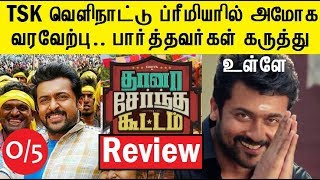 Tsk movie review | Thana Serndha Kootam movie review