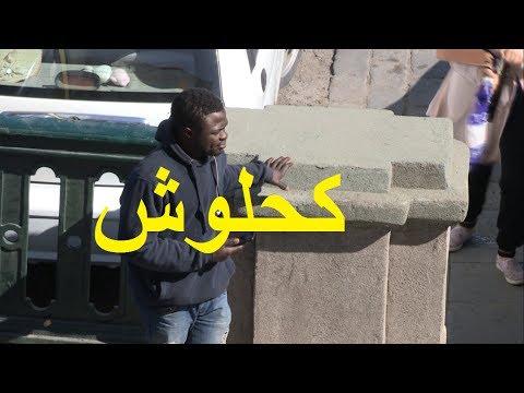 Le Racisme EN Algérie Anes Tina