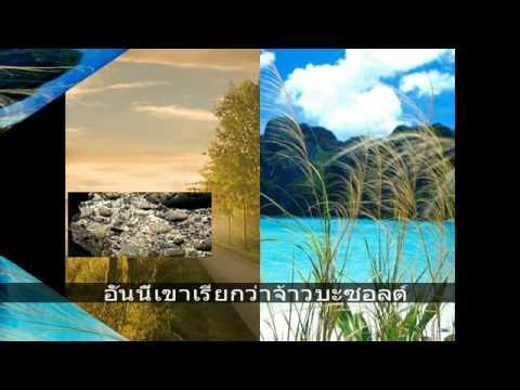 """เพลง """"หินและหิน"""" (Earth)"""