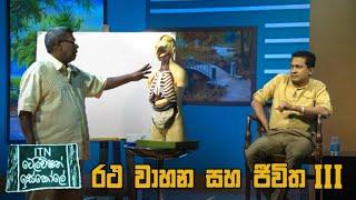 ITN Television Iskole - (2021-01-16) | ITN Thumbnail