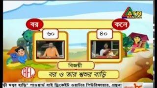 Shoshurbari Modhur Hari
