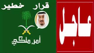 الملك سلمان : يصدر قرارًا جديدًا بخصوص الأجانب المقيمين بالسعودية